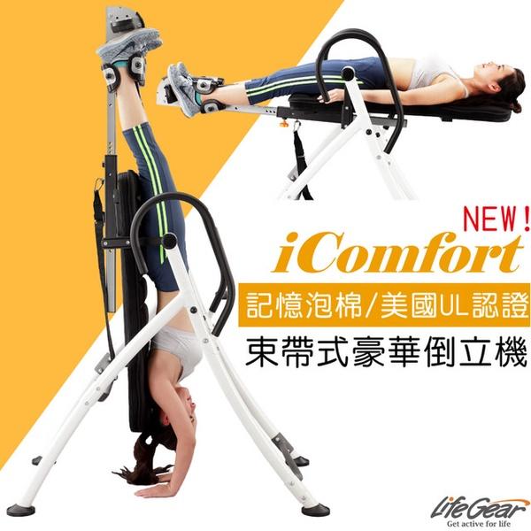【來福嘉 LifeGear】75307 iComfort專利豪華倒立機(束帶型調整非手煞車款)