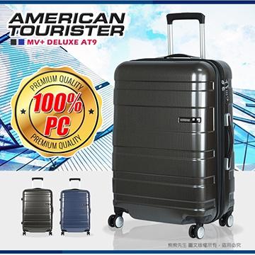 【AT美國旅行者】HS MV + Deluxe時尚硬殼飛機輪可擴充TSA行李箱29吋