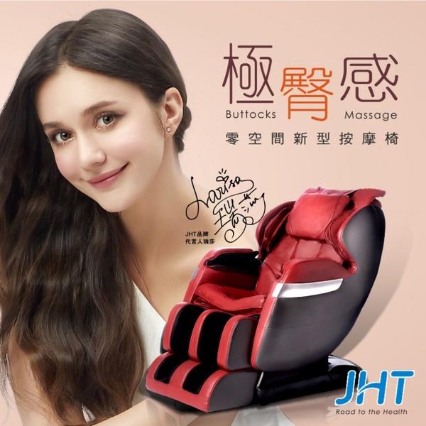 【JHT】極臀感零空間新型按摩椅