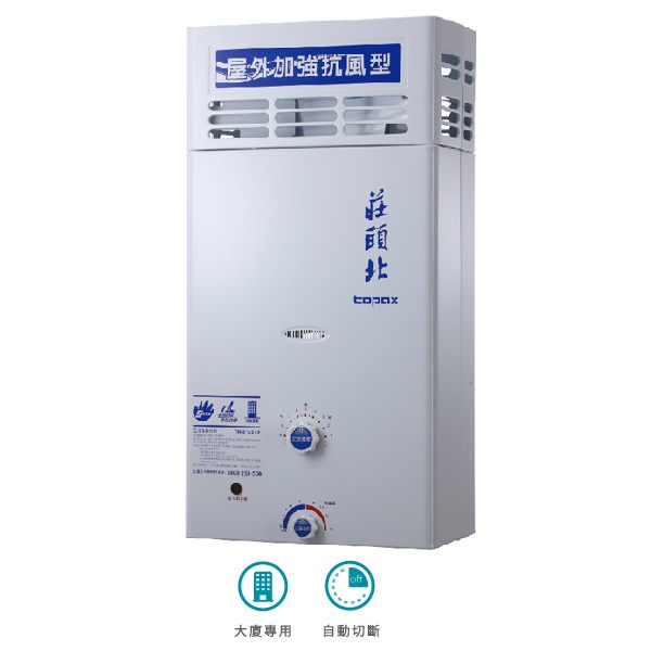 Topax 莊頭北12公升大廈加強抗風屋外型電池熱水器TH-5123RF