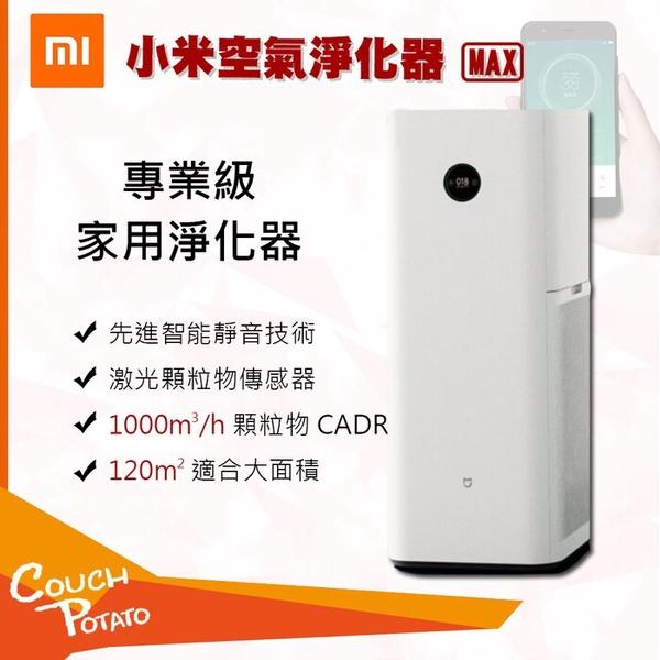 【Xiaomai 小米】小米空氣淨化器 2S