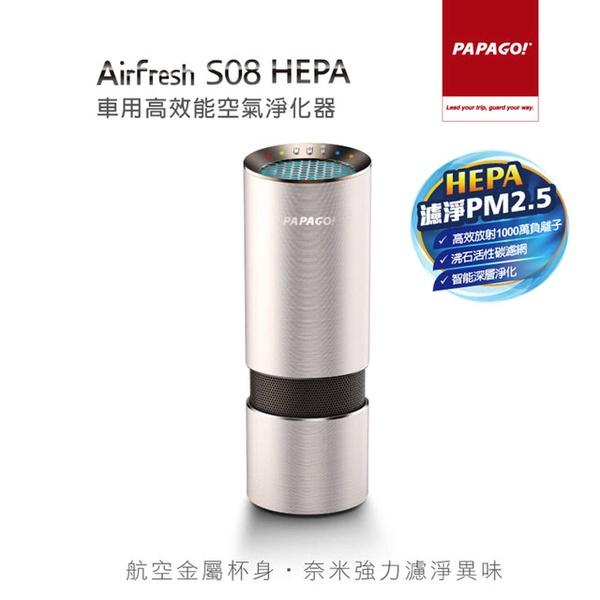 【PAPAGO!】Airfresh S08 HEPA 車用高效能空氣淨化器