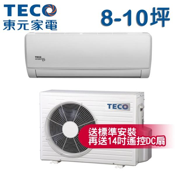 TECO東元   8-10坪一對一雅適變頻冷專型冷氣(MA50IC-ZR/MS50IC-ZR)