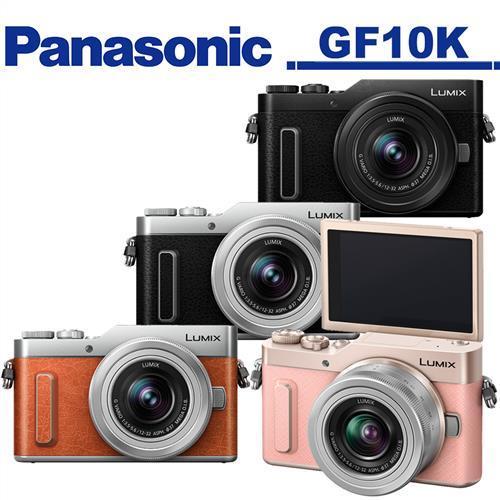 【Panasonic 國際牌】LUMIX DC-GF10K