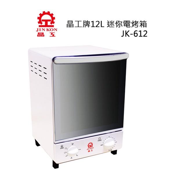 【晶工牌】12L迷你電烤箱(JK-612)