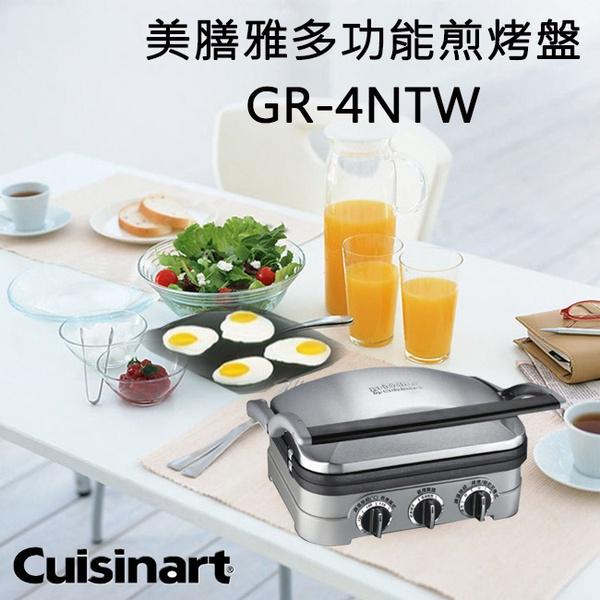 Cuisinart美膳雅 多功能燒烤/煎烤盤 GR-4NTW