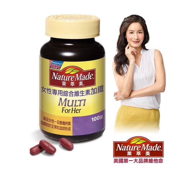 萊萃美 女性專用綜合維生素加鐵錠