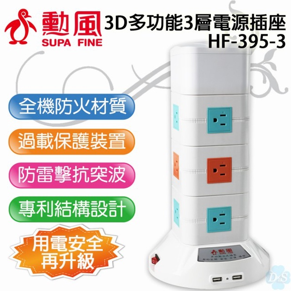 【勳風】雙USB三層直立式電源插座 HF-395-3