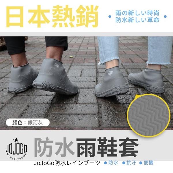 【JOJOGO】雨鞋套