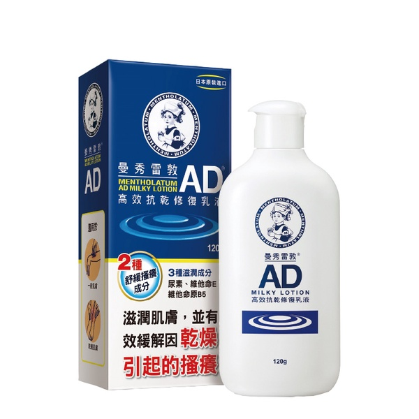 【曼秀雷敦】AD高效抗乾修復乳液