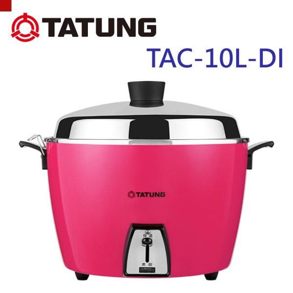 【大同TATUNG】10人份電鍋 TAC-10L-DI
