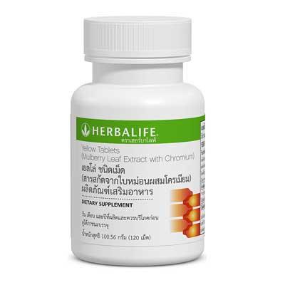 Herbalife | Yellow ผลิตภัณฑ์เสริมอาหาร บล็อคแแป้ง ควบคุมน้ำตาล ลดไขมันหน้าท้อง