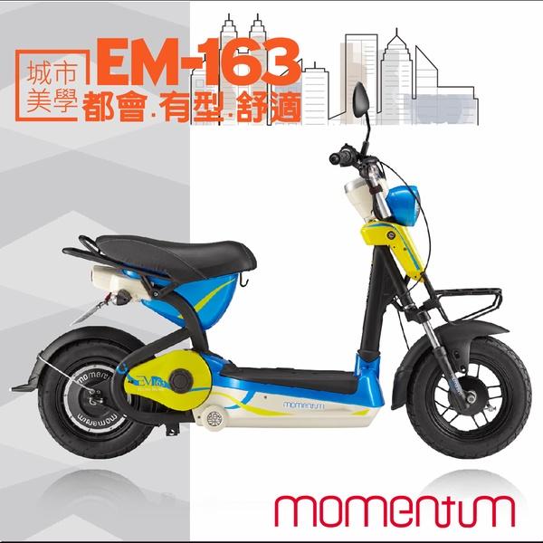 【GIANT】MOMENTUM EM163 都會時尚電動車