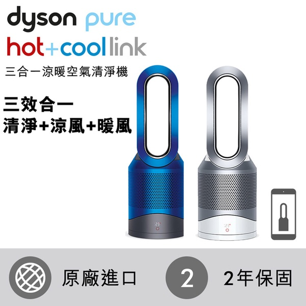 【dyson 戴森】Pure Hot +Cool HP00 三合一涼暖空氣清淨機/風扇/電暖器