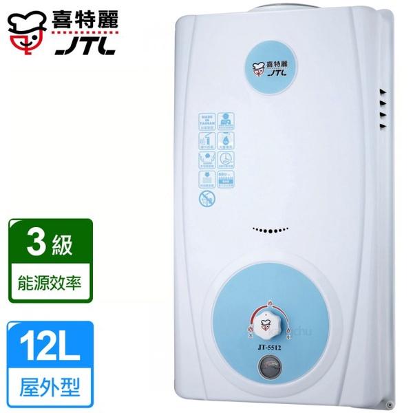 喜特麗12公升屋外型電池指示防風熱水器JT-5592A