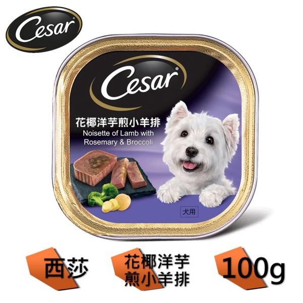 【Cesar 西莎】花椰洋芋小羊排