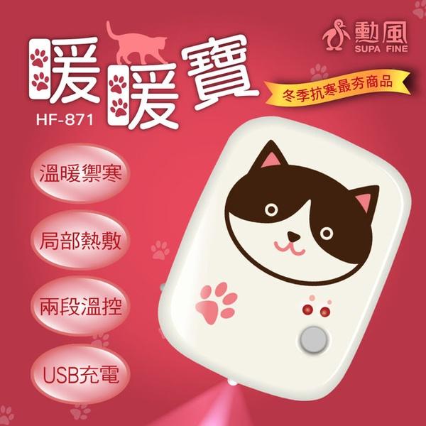 【勳風】充電式賓士貓暖暖寶 HF-871