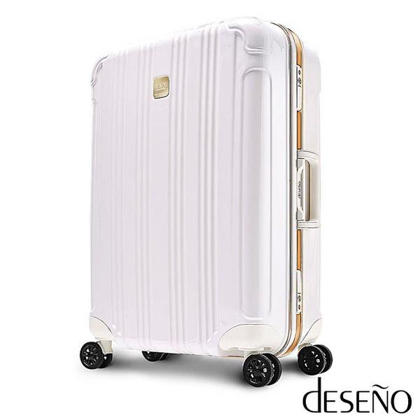 【Deseno 速達】酷比 24吋輕量深鋁框行李箱