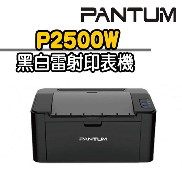 【奔圖Pantum】P2500W 黑白雷射印表機