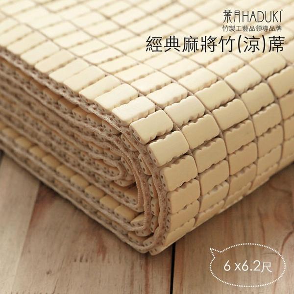 葉月 專利-經典麻將型孟宗竹蓆/涼蓆/涼墊 (雙人加大6*6.2尺)