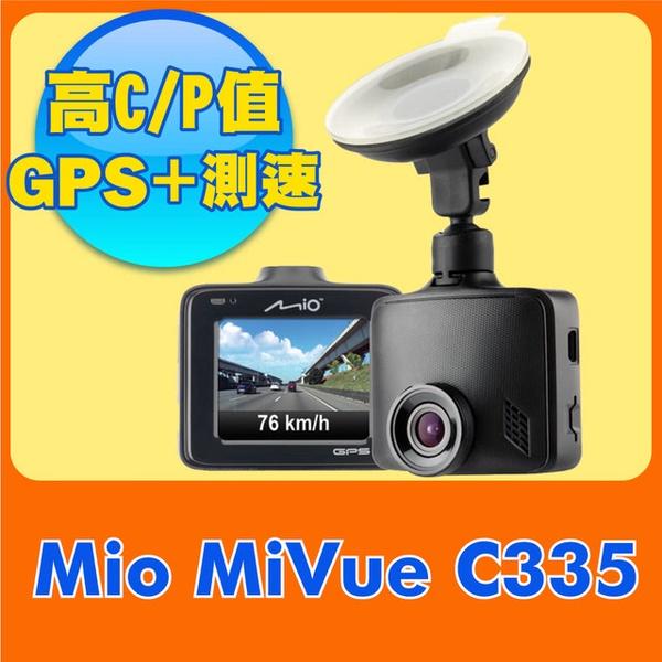 【Mio】MiVue C335 大光圈GPS行車記錄器