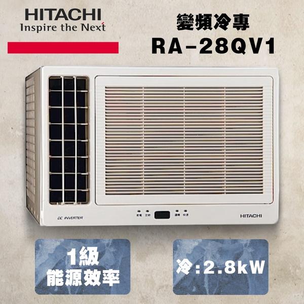【HITACHI 日立】4-6坪變頻冷專左吹窗型冷氣(RA-28QV1)