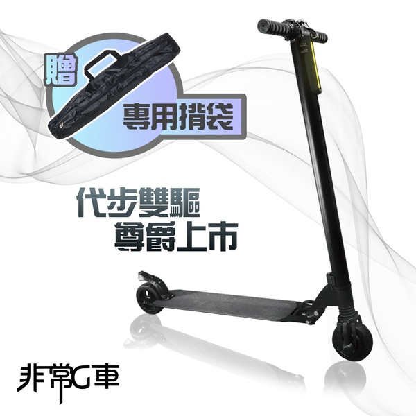 【非常G車】LED摺疊5.5吋電動滑板車