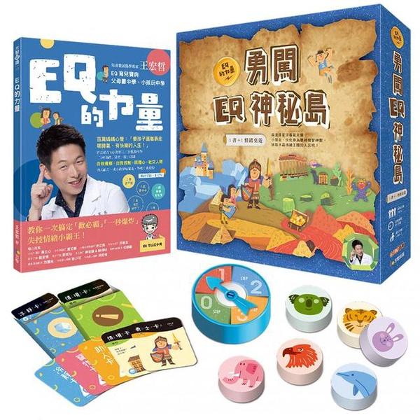 王宏哲情緒桌遊書 EQ的力量 勇闖EQ神秘島