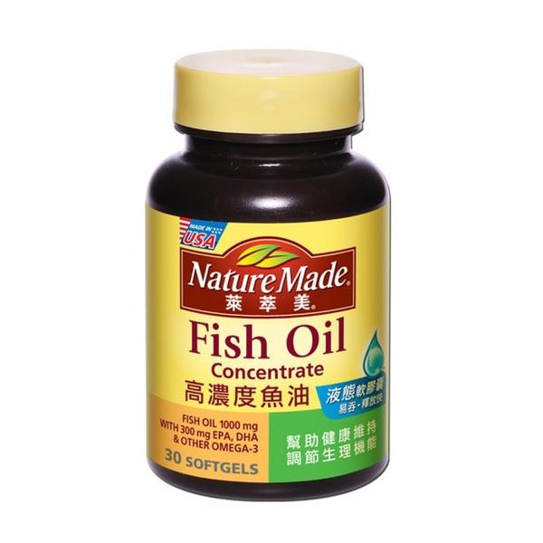 萊萃美 高濃度魚油