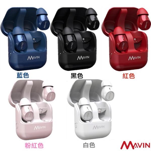 【Mavin】Air-X 真無線藍牙耳機