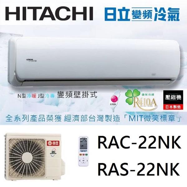 【HITACHI日立】3-4坪頂級系列變頻冷暖分離冷氣(RAC-22NK/RAS-22NK)