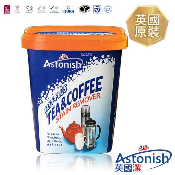 【Astonish英國潔】速效去污茶漬去垢霸(350g)