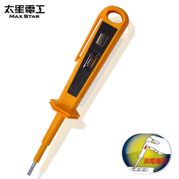 【太星電工】專業驗電筆(1801A型)
