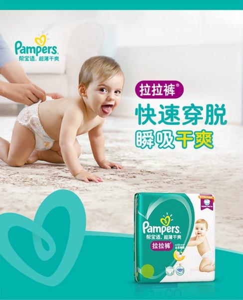 【PAMPERS 幫寶適】超薄乾爽 拉拉褲 XL