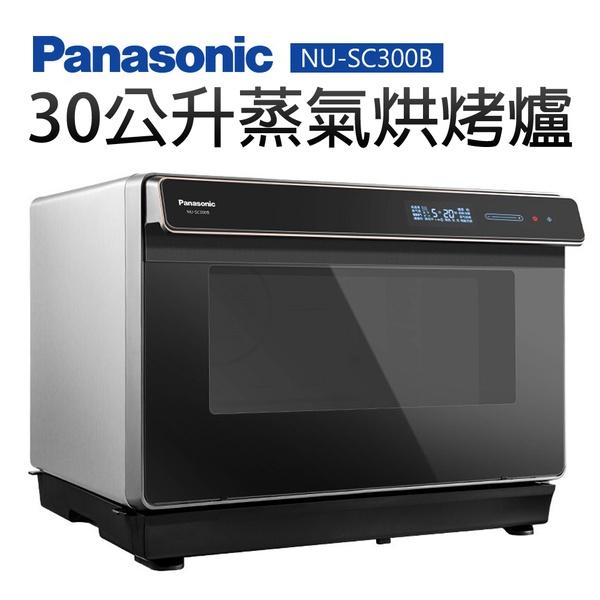 【Panasonic 國際牌】30公升蒸氣烘烤爐(NU-SC300B)