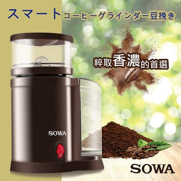 【SOWA】8種可調粗細電動磨豆機(SJE-KYR150)
