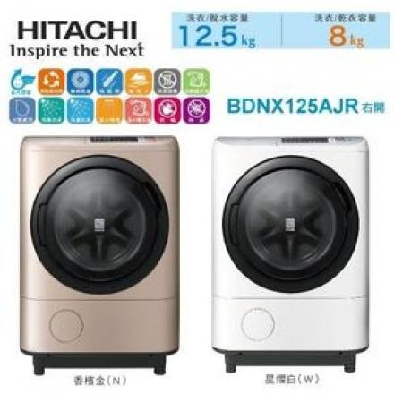 【日立HITACHI】12.5KG日本原裝溫水擺動式飛瀑洗脫烘滾筒洗衣機