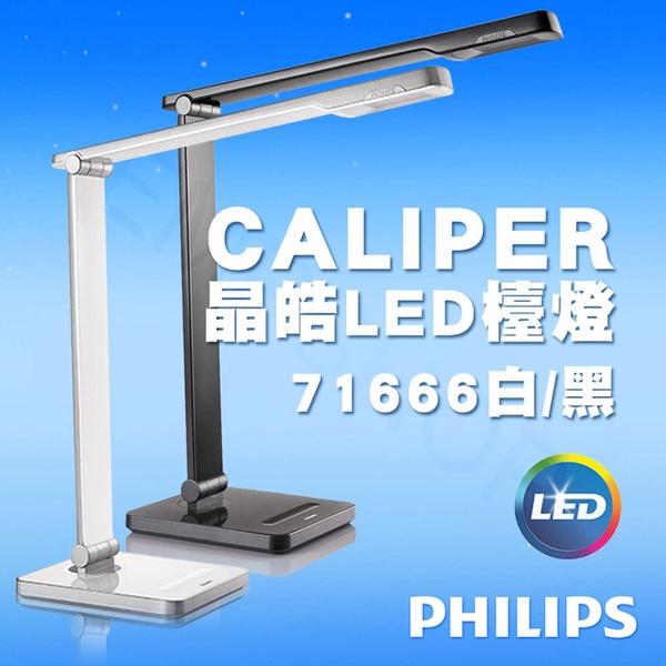 【飛利浦PHILIPS】CALIPER 晶皓LED檯燈 71666