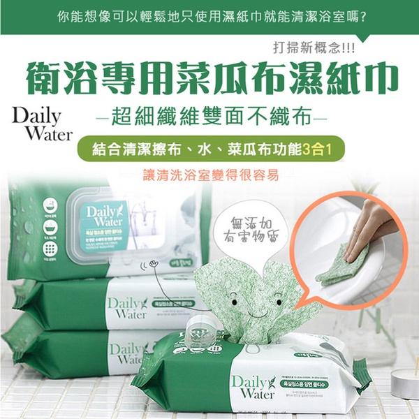 【韓國Daily Water】拋棄式雙面菜瓜布濕紙巾(浴廁用)