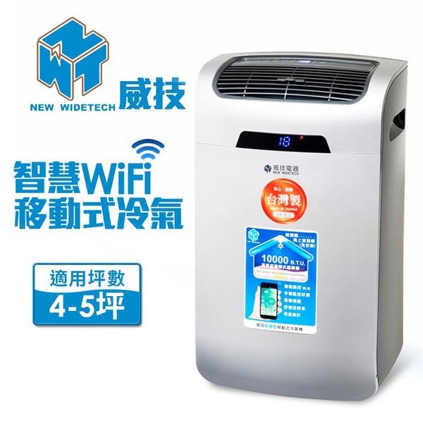 【威技電器】威技 Wi-Fi 智慧型 移動式冷氣機(4-5坪)(WAP-06EA29-W)