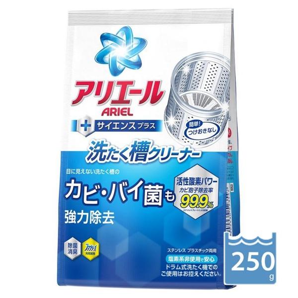 【日本P&G】ARIEL 洗衣槽清潔劑(250g)