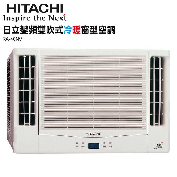 【HITACHI 日立】5-6坪變頻冷暖雙吹式窗型(RA-40NV)