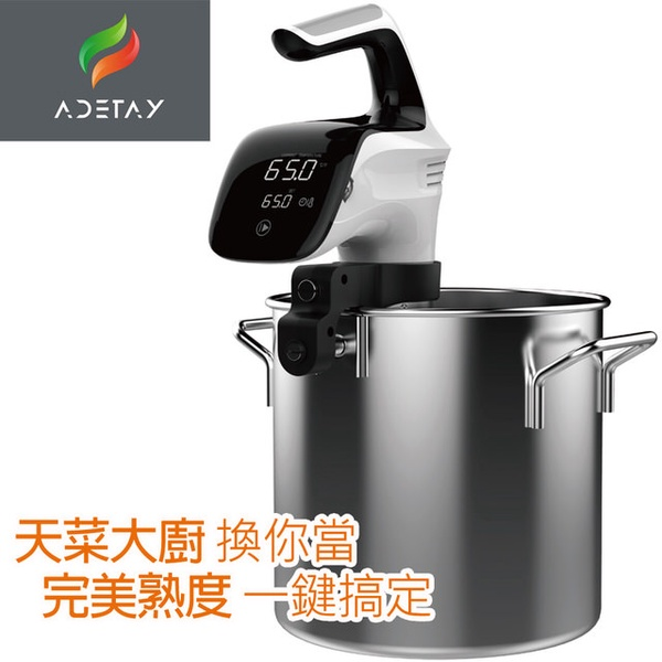 【ADETAY】舒肥慢煮烹調機