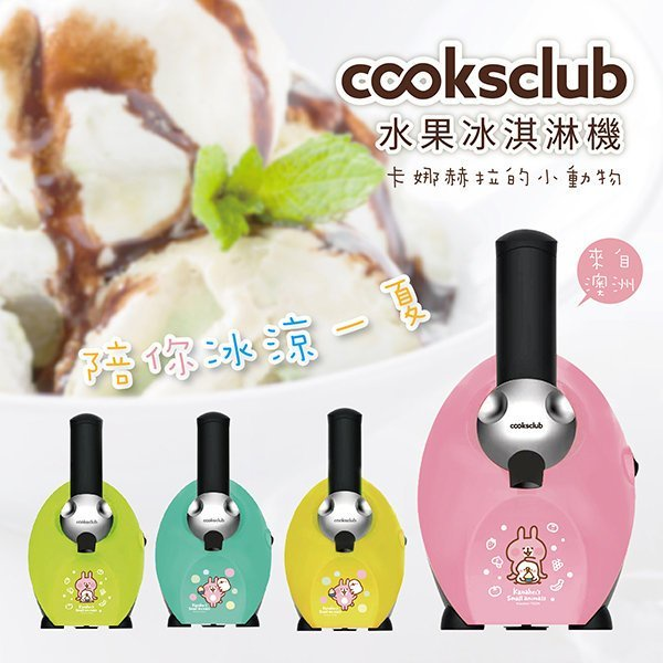 【澳洲cooksclub】水果冰淇淋機