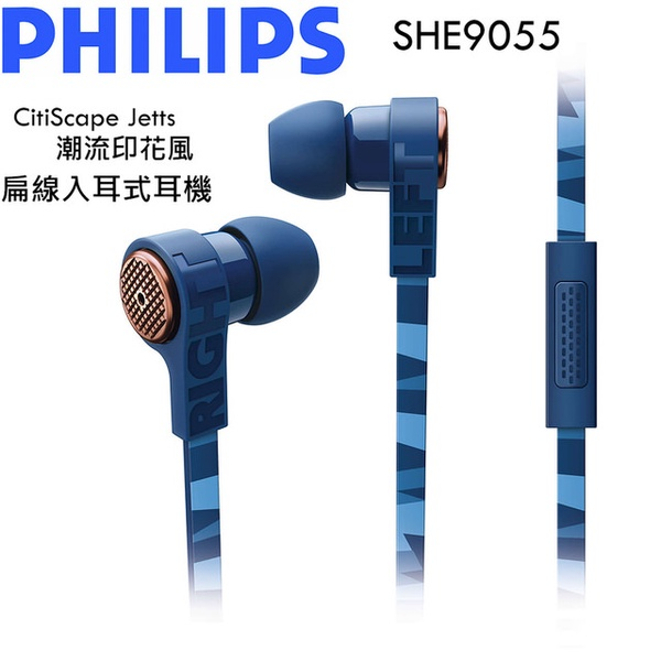 【PHILIPS 飛利浦】SHE9055BL CitiScape Jetts 潮流印花風 扁線入耳式耳機