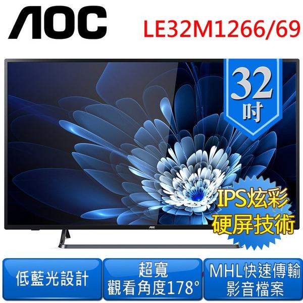 【AOC 艾德蒙】32吋HD液晶電視(LE32M1266 )