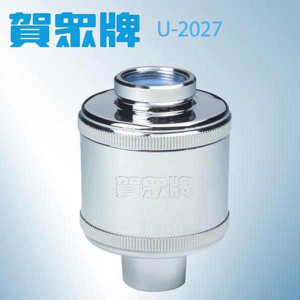 賀眾牌奈米除氯洗淨用活水器U-2027