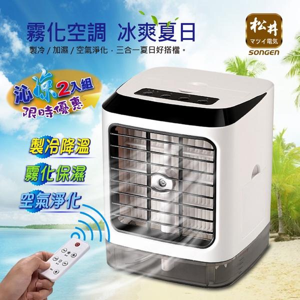 【SONGEN松井】無線遙控霧化空調沁涼水冷氣(SG-0602)