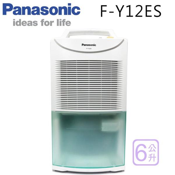 【Panasonic 國際牌】6L節能環保除濕機 F-Y12ES
