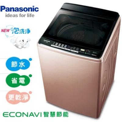 【Panasonic國際】13kg變頻單槽洗衣機(NA-V130DB)